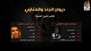 43252-قائمة-بأسماء-عناصر-داعش