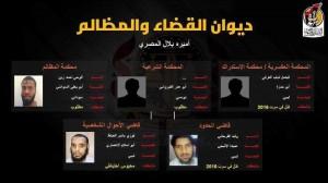 54533-قائمة-بأسماء-قيادات-داعش-التى-عرضتها-النيابة-العامة-الليبية