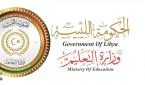 نتائج-الثانوية-العامة-2017-ليبيا-..-موعد-النتائج-عبر-وزارة-التعليم-الليبية-finalresults-موقع-منظومة-الامتحانات