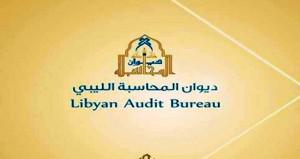 ديوان المحاسبة الليبي